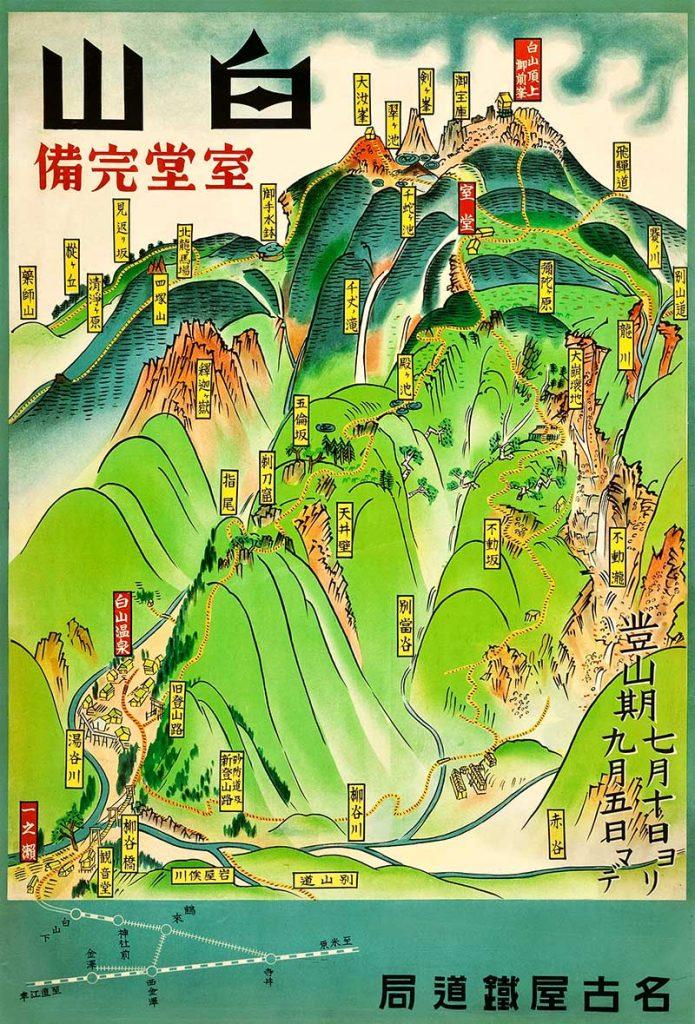1930s_Japan_Travel_Poster Hakusan