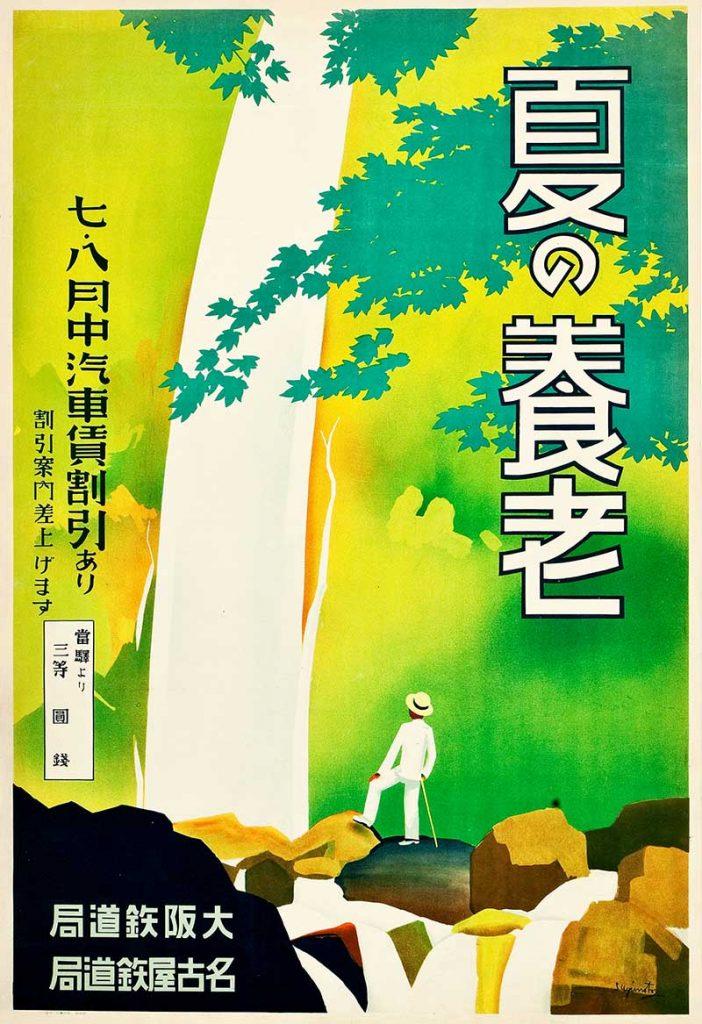 Yōrō falls Japan
