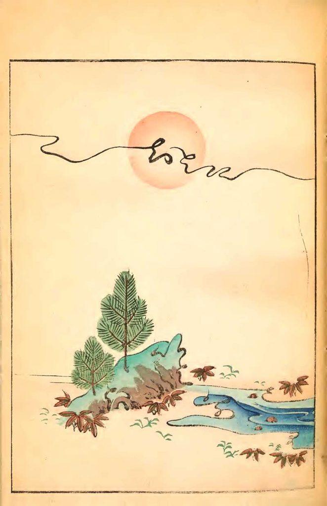 Vintage Japanese illustration of landscape