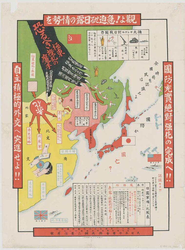 1936_Japanese_anti_Communist_propaganda_map_of_East_Asia