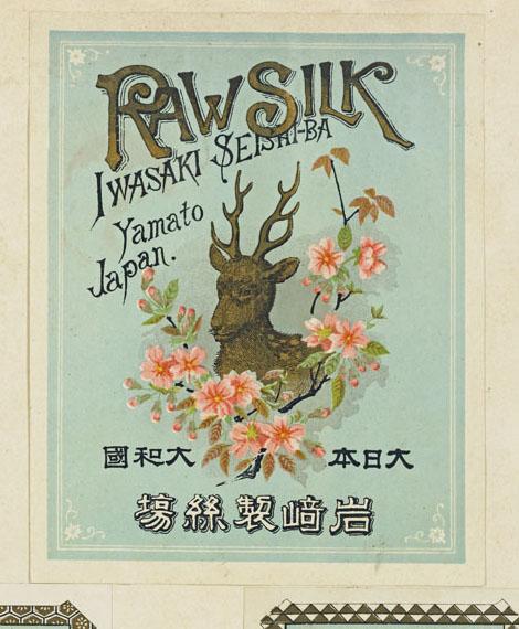 Raw silk cherry blossom label 6